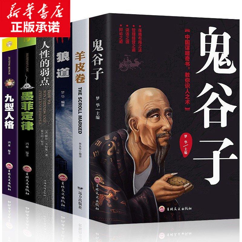 全套6册正版受益一生的+畅销书限1000张券