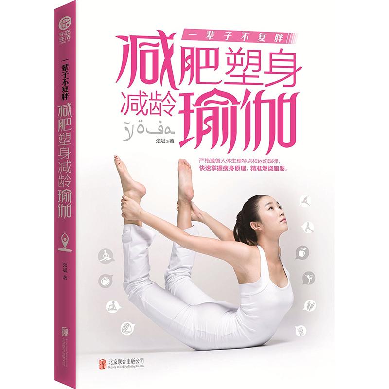 一辈子不复胖:减肥塑身减龄瑜伽 乐悠生活 美容塑体健身逆天瘦女性减肥美体瘦身美容丰胸瑜伽初级入门零基础学瑜伽书籍