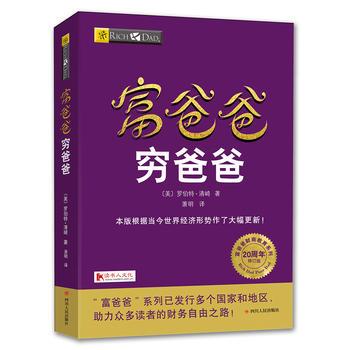管理书籍 富爸爸穷爸爸 穷父亲富父亲 经济投资大众投资方法 个人理财指导书 财务管理 企业 理财技巧 理财书籍