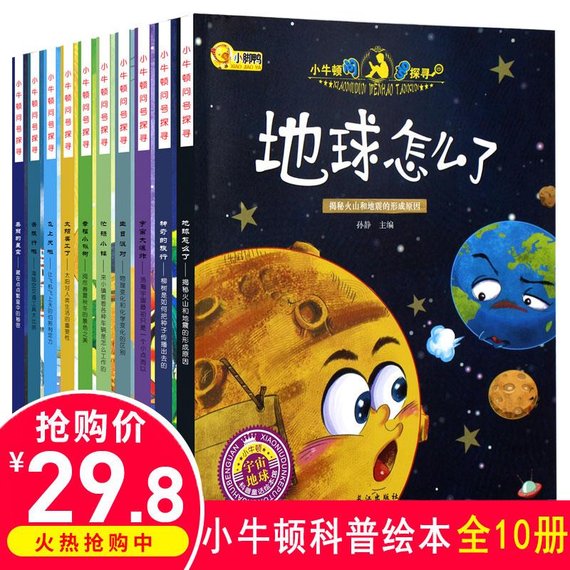 小牛顿科学馆全套10册 幼儿图书科普类绘本3-6周岁 儿童百科全书揭秘系列6--10-12岁 幼儿园科学书籍十万个为什么 幼儿版宇宙书籍