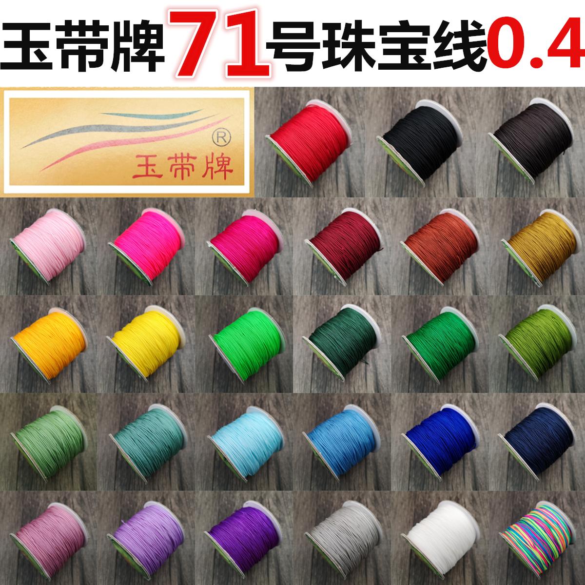 玉带牌71号特细台湾玉线0.4mm珠宝线串珠线diy手工编织线材料批发