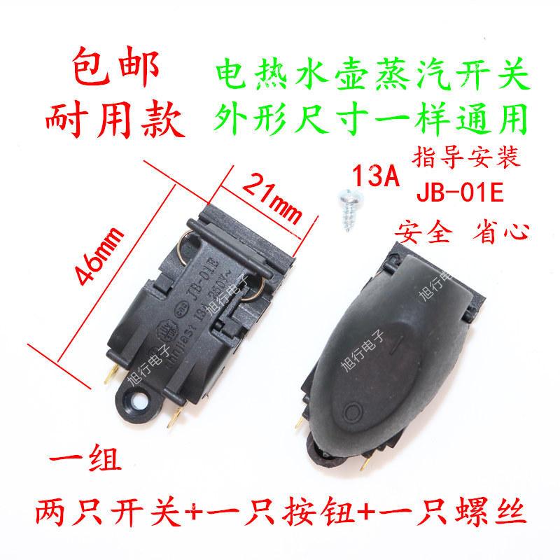 Бесплатная доставка по китаю 2 только Быстродействующий электрический чайник переключатель + аксессуары для кнопок переключатель Существование полусферы термостата