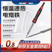 恒温电烙铁家用套装电洛铁可调温电焊笔焊锡抢维修焊接络铁工具