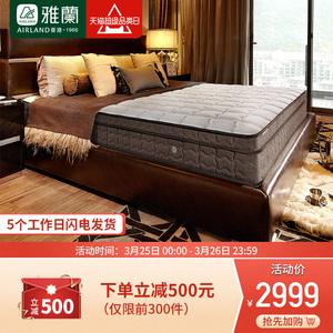 领20元券购买雅兰床垫 天然乳胶床垫独立弹簧1.5m/1.8米床软硬席梦思 深睡尊享