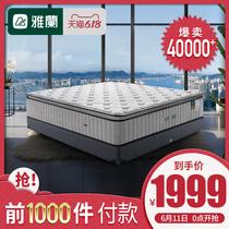 床1.5m米1.2軟硬席夢思1.5獨立彈簧椰棕墊1.8m珀蘭天然乳膠床墊