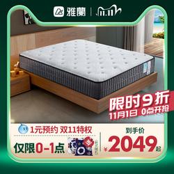 雅兰 天然椰棕床垫1.5米/1.8m床弹簧偏硬棕榈床垫厚定制护脊有度