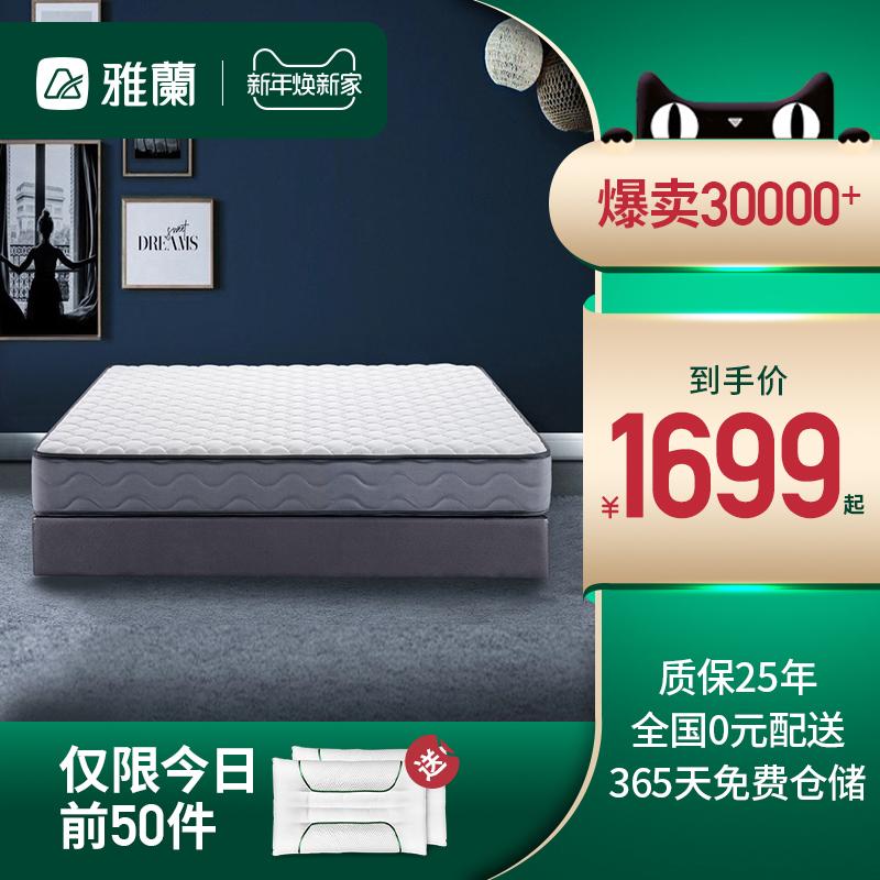 雅兰床垫沐棉1.8m软硬两用怎么样