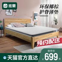 席夢思棕櫚薄墊床1.5m米1.2偏硬護腰椎椰棕床墊床墊棕墊慕思