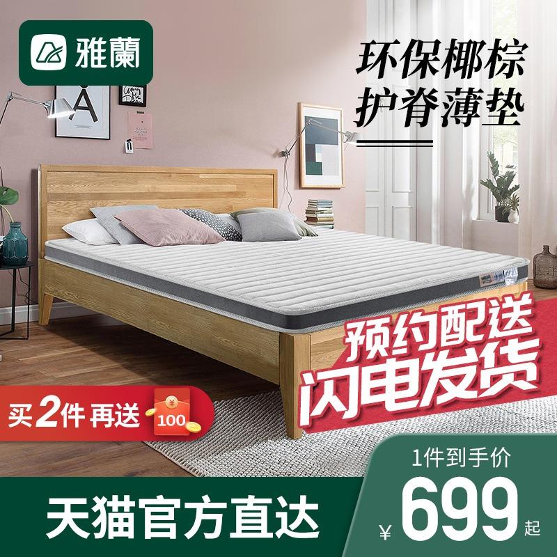 雅兰床垫十大名牌天然椰棕硬垫乳胶护脊棕榈儿童床垫1.2米薄 硬核