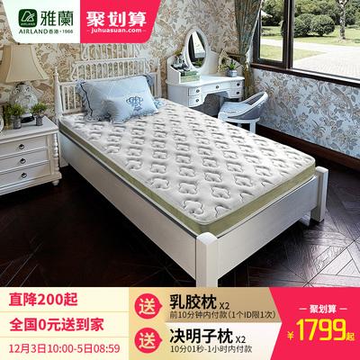 雅兰床垫和海马床垫哪个好