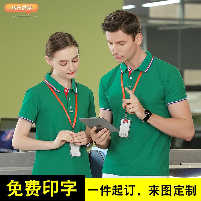 条纹有领运动短袖男女T恤 夏季企业团体POLO衫工作服定制LOGO刺绣
