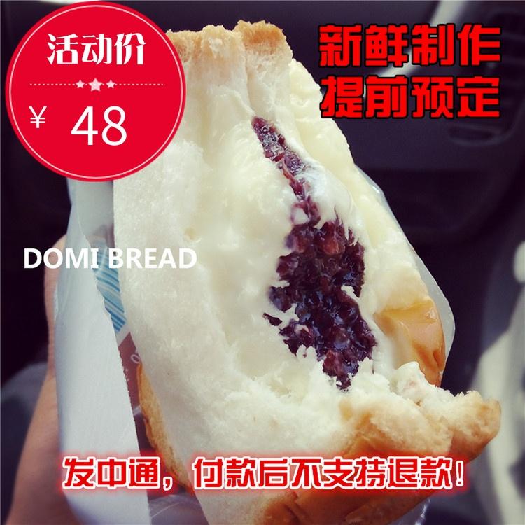 包邮爆款超好吃紫米面包4奶酪面包假一赔三