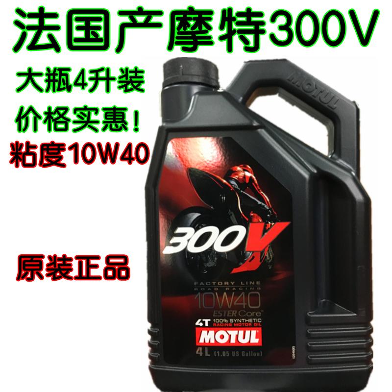 motul摩特300v双酯类全合成机油