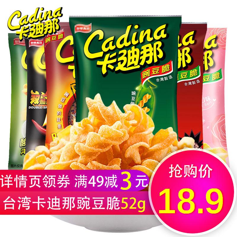 卡迪那豌豆脆52gx6包 台湾进口原味酷辣味网红零食大礼包膨化食品手慢无