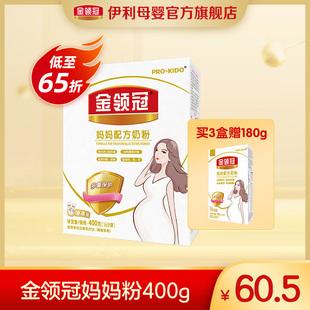 【官方直营】伊利金领冠0段妈妈孕妈配方牛奶粉400g单盒装图片