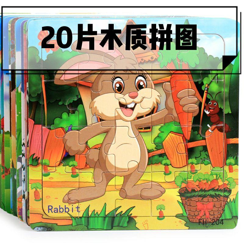 20片木質拼圖拼板新款卡通動漫兒童早教益智積木3-6歲幼兒園玩具