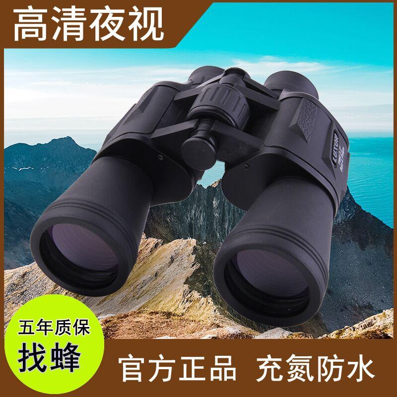 双筒望远镜20X50微光夜视非红外高清高倍户外旅游拍照演唱会儿童