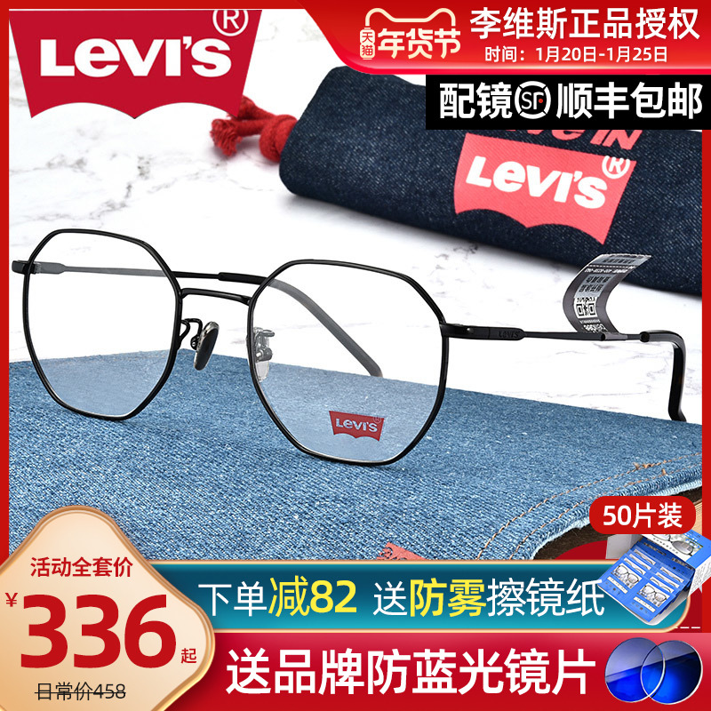 Levi's glasses frame men and women retro tide round frame polygon classic myopia glasses frame with glasses ls05251