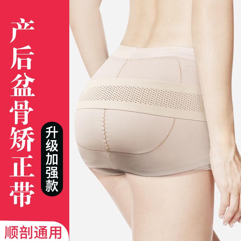 骨盆带女产后收腹束腰骨盆矫正带