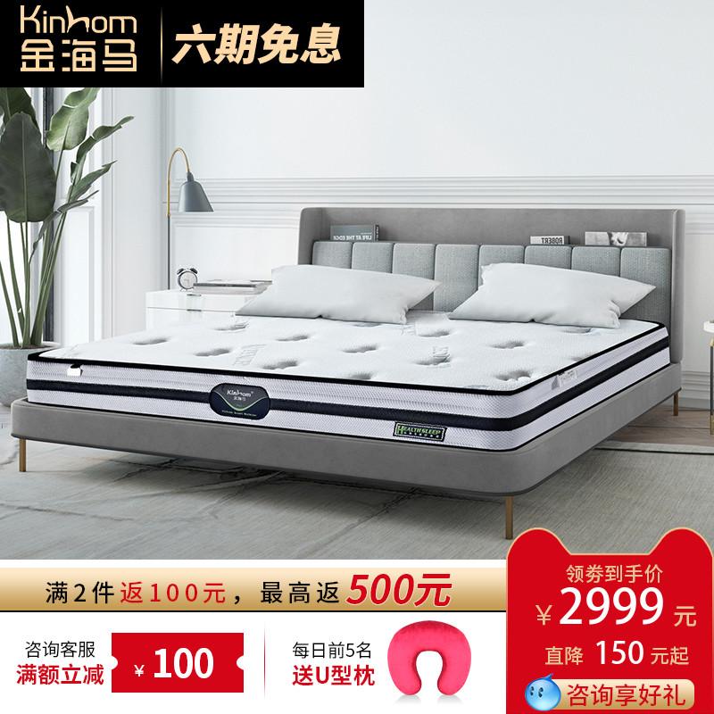 金海马乳胶床垫泰国纯天然独立弹簧静音双人席梦思1.51.8米床垫