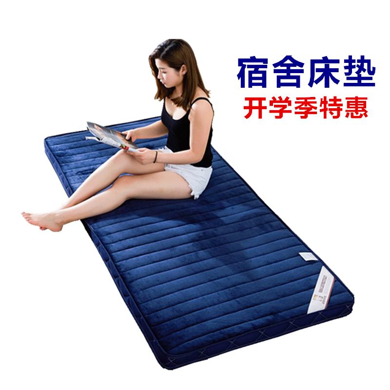 床墊學生宿舍1.0m床1.2m床墊子床褥子海綿棕墊上下鋪單人床寢室
