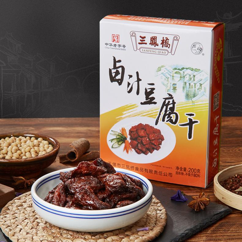 无锡特产三凤桥卤汁豆腐干真空零食豆干小吃休闲食品老字号年货