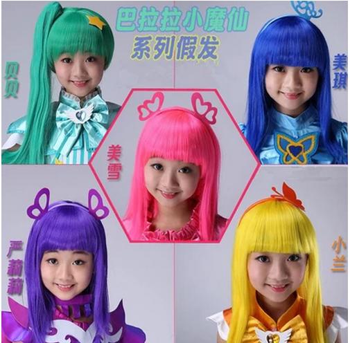 巴拉巴拉巴啦啦小魔仙儿童假发 女孩表演彩色假发 拍照摄影发套