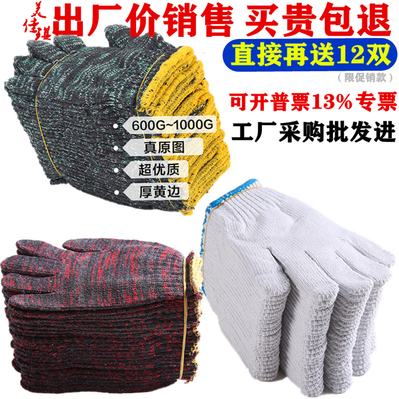 Gloves wholesale labor protection wear-resistant gloves labor thickened thread gloves non slip cotton yarn temperature resistant workers working mens Gloves
