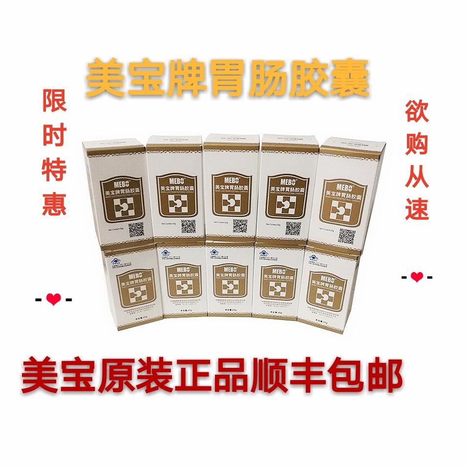 10瓶有优惠促销美宝牌胃肠胶囊北京原厂正品25克50粒现货包邮甩卖