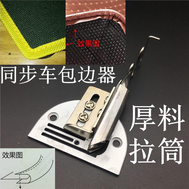 缝纫机同步车包边筒单包厚料包边器 DY车单回口箱包对折拉筒 撸子