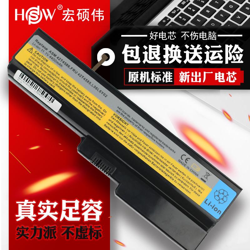 HSW联想G430 G450 V460 B460e G455 Z360 g530 G555 G455A V460A L08L6Y02 L08S6Y02 L08S6D02笔记本电脑电池
