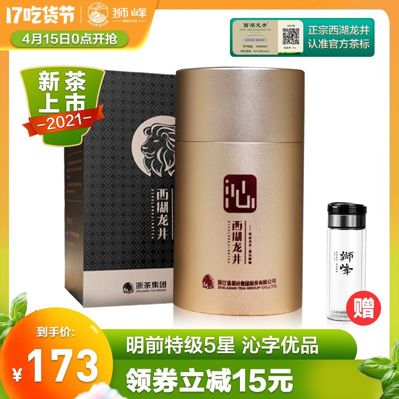 2021新茶上市狮峰牌西湖龙井茶明前特级沁字正宗春茶绿茶茶叶50g