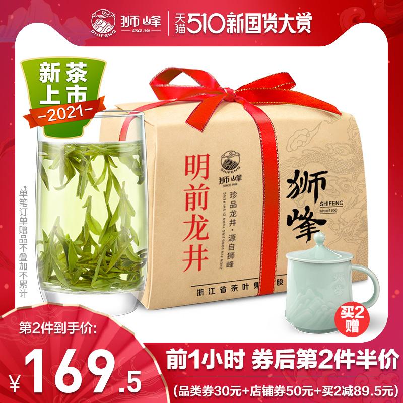 2021新茶上市狮峰牌老茶树龙井茶叶