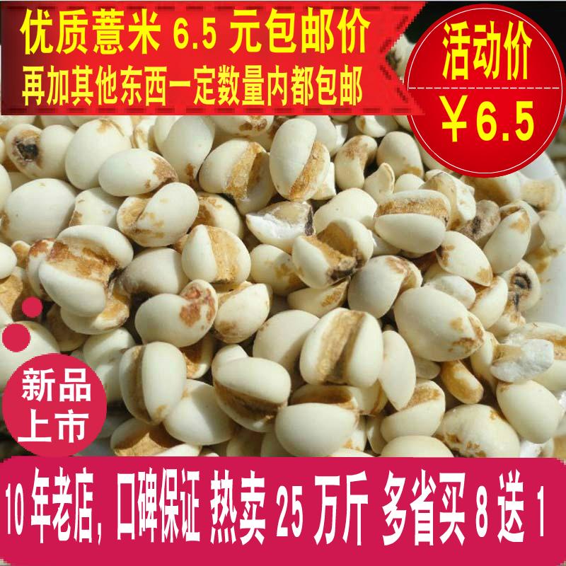 18年新1斤包邮贵州大薏米仁500g杂粮薏仁米苡仁米苡米仁8省买8送1