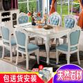 欧式餐桌椅组合小户型实木大理石现代简约长方形简欧家用饭桌6人