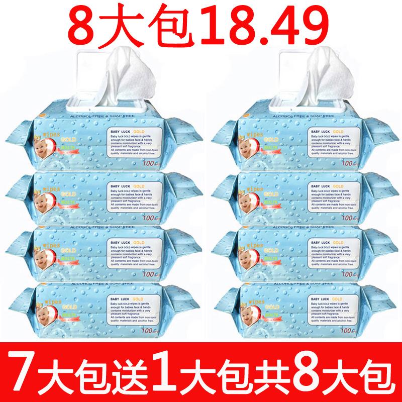婴儿湿巾新生儿童宝宝湿纸巾手口专用屁屁湿巾100*8大包带盖单抽