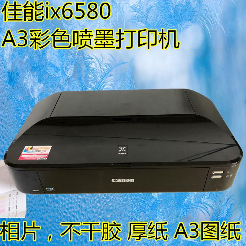 佳能ix6580打印机彩色喷墨a3+打印机不干胶CAB图纸厚纸铜版纸打印