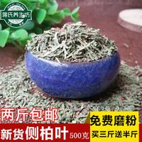 Китайская фитотерапия сторона Лист порошка Cypress продается отдельно без Страдание от первого Wuwu произошло 2 кг бесплатная доставка по китаю