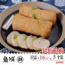 温州鱼饼苍南炎亭鱼饼特产鱼制品火锅关东煮韩国鱼饼鱼丸荆州鱼糕