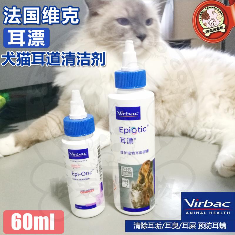 耳漂猫犬耳道清洁剂