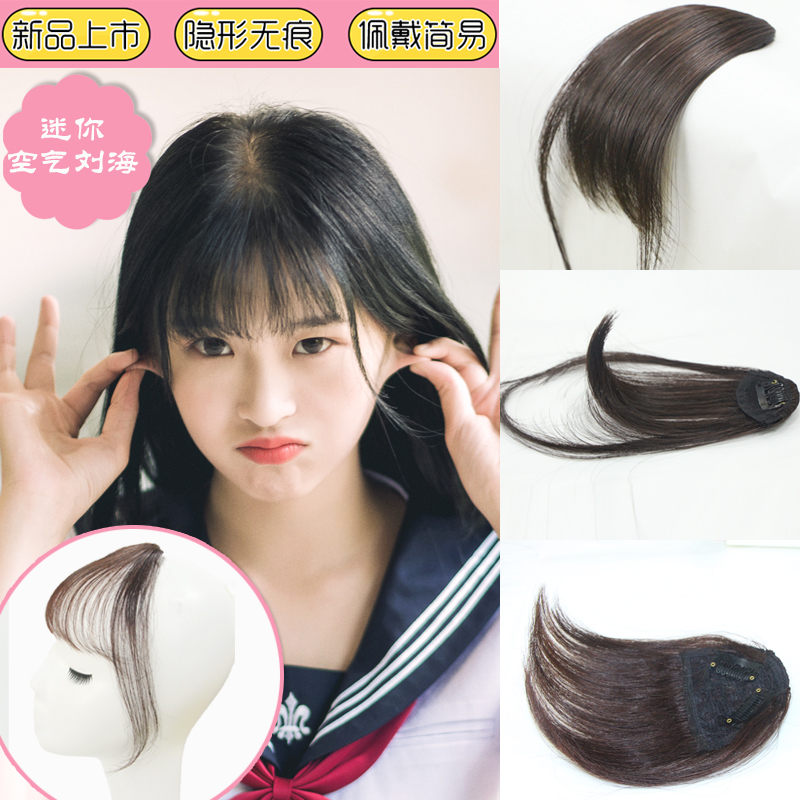 Air bangs wig female natural wig film real hair ultra thin traceless fake bangs hairline wig paste net red