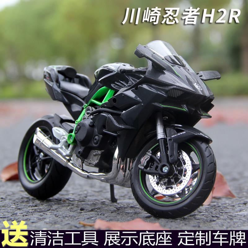 美驰图1:12川崎H2R杜卡迪雅马哈仿真合金摩托车模型 机车摆件金属