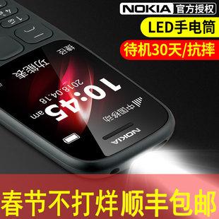 正品Nokia/诺基亚 105新老人机超长待机直板按键大字大声经典老年机学生儿童备用迷你怀旧小手机官方旗舰店