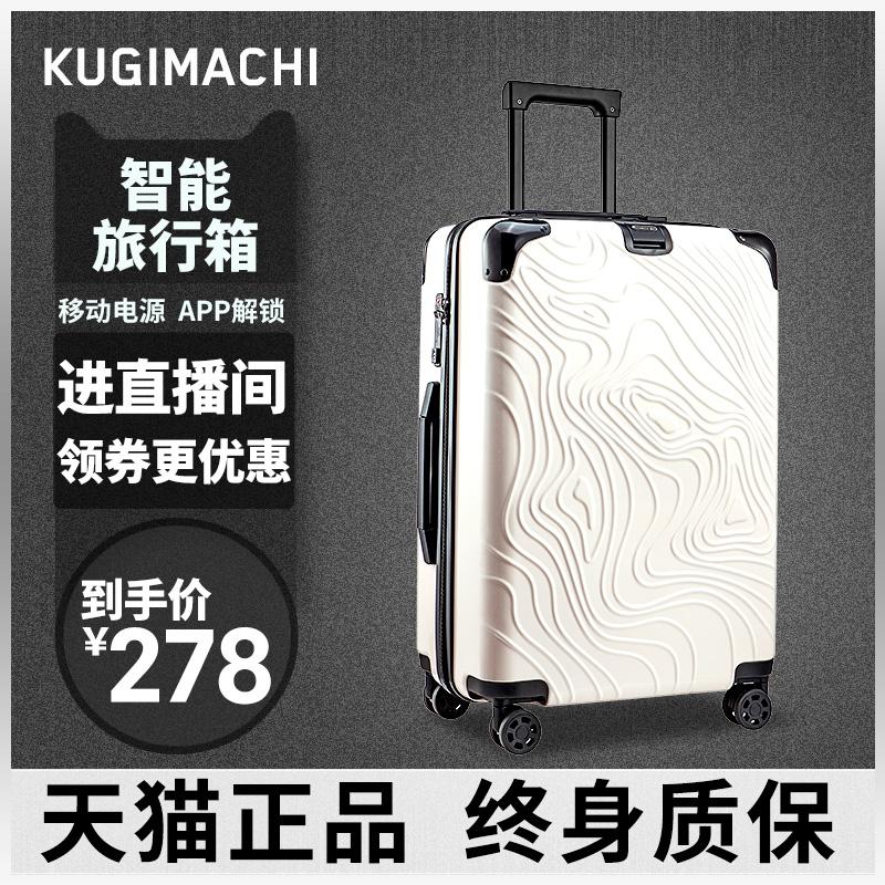 行李箱女ins24寸旅行箱男智能箱密码拉杆箱万向轮20寸小型登机箱