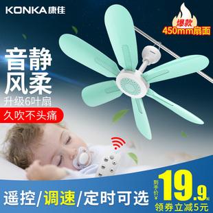 康佳小吊扇宿舍学生床上小型蚊帐吊式 电风扇家用上下床电扇大风力