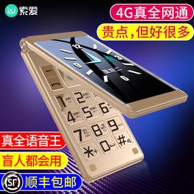 【顺丰包邮】索爱z6翻盖4g老人手机