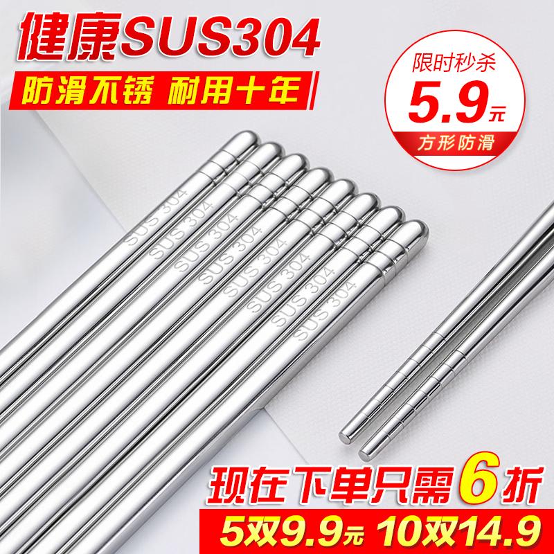規格品304ステンレスのお箸の上の円の中の空洞が熱を防いでかびの白い鋼の金属の一体の成型のお箸を防ぎます。
