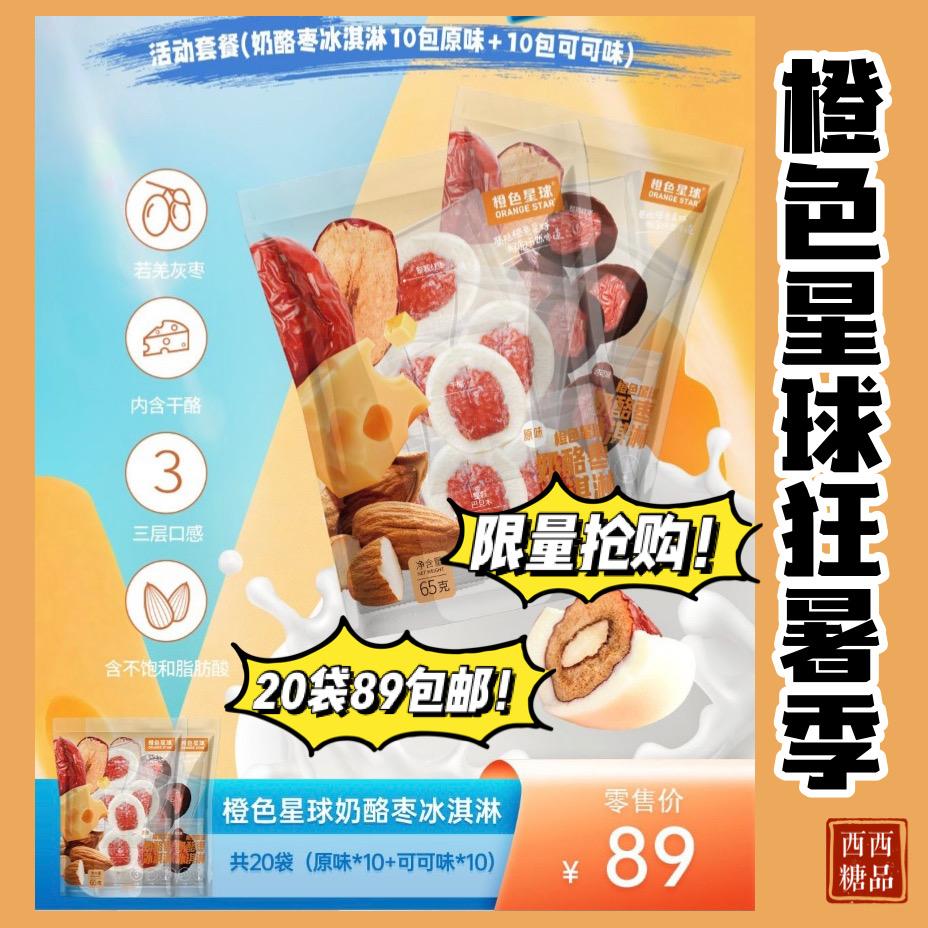 橙色星球冰淇淋奶酪枣网红零食巴旦木冰激凌原味可可味10包装包邮