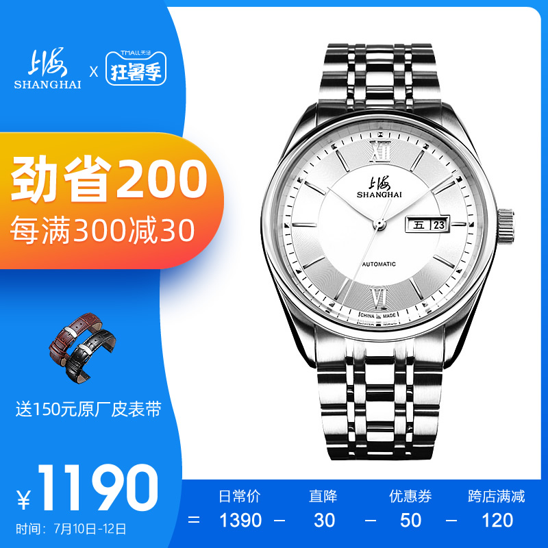 Shanghai Watch Men's Automatic Mechanical Watch Leisure Bottom-through Simple Large Watch Plate Domestic Men's Watch Genuine Fashion Business