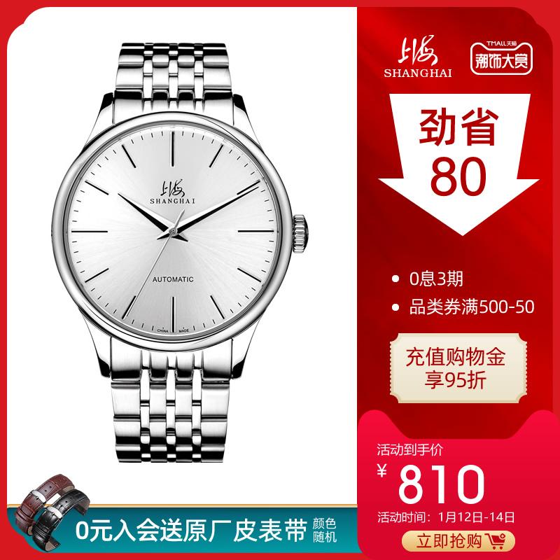 上海手表全自动机械表男精钢简约休闲819新款钢带商务男士手表男